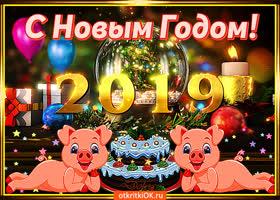 Открытка с новым годом с новыми надеждами