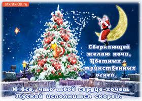 Открытка с новым годом сверкающей желаю ночи