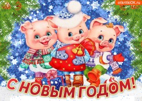 Открытка с новым годом волшебства счастья и тепла