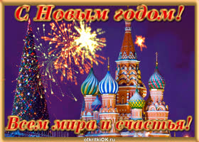 Открытка с новым годом всем мира и счастья