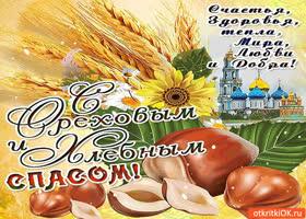 Открытка с ореховым и хлебным спасом - счастья, здоровья и тепла!