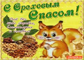 Картинка с ореховым спасом - дай бог тебе здоровья
