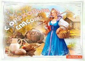 Картинка с ореховым спасом - достатка в ваш дом!