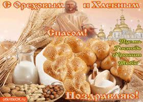 Открытка с ореховым спасом - пусть господь хранит тебя!