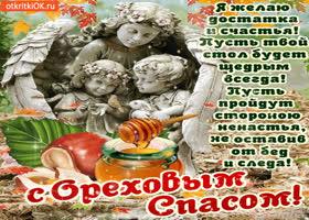 Картинка с ореховым спасом - я желаю достатка и счастья!