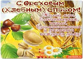 Открытка с ореховым спасом - желаю мира и благополучия!