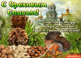 Картинка с ореховым спасом - желаю счастья и мира!