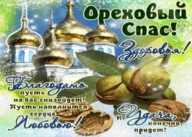 Открытка с ореховым спасом - желаю здоровья, любви и удачи!