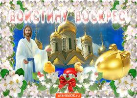 Картинка с пасхой христовой, христос воскрес