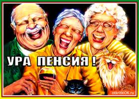 Картинка с пенсией сердечно поздравляю