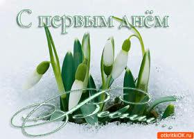 Картинка с первым днём долгожданной весны
