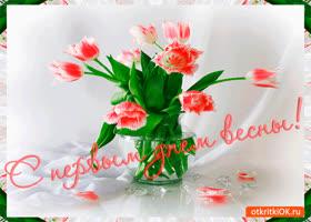 Картинка с первым днём цветущей весны