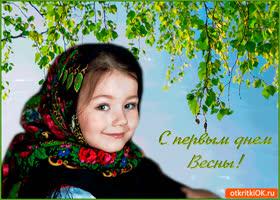 Открытка с первым днём весны открытка