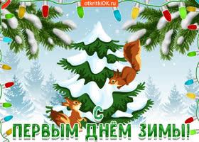 Картинка с первым днём декабря