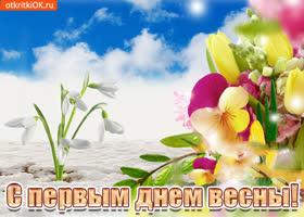 Картинка с первым днём весны