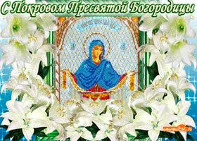 Открытка 14 октября покров пресвятой богородицы