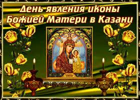 Открытка с появлением иконы божией матери в казани