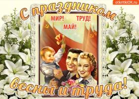 Картинка с праздником 1 мая ликует страна