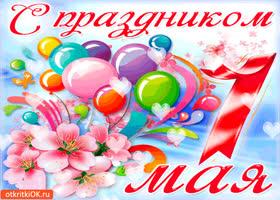 Картинка с праздником 1 мая от меня открытка