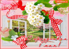 Открытка с праздником 1 мая поздравляю