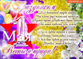 Картинка с праздником 1 мая пожелания