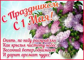 Открытка с праздником 1 мая стихи