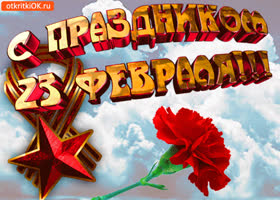 Открытка с праздником 23 февраля открытка gif (гиф)