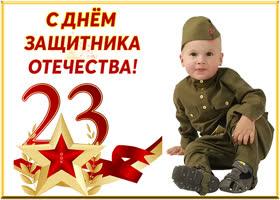 Открытка с праздником 23 февраля всех поздравляю