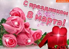 Картинка с праздником 8 марта женский день