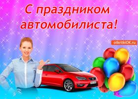 Открытка с праздником автомобилиста!