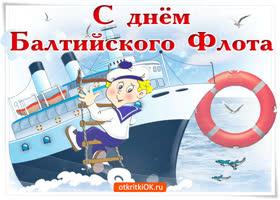 Открытка с праздником балтийского флота