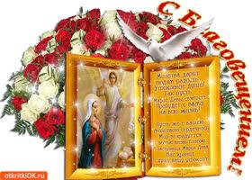 Открытка с праздником благовещения поздравляю вас