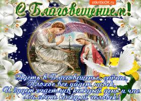 Открытка с праздником благовещения пресвятой богородицы