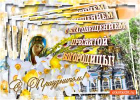 Картинка с праздником благовещения богородицы