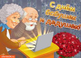 Открытка с праздником день бабушек и дедушек