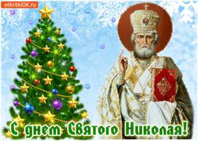 Картинка с праздником день святого николая