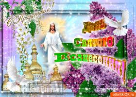 Открытка с праздником - день святого вознесения