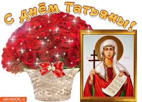 Открытка с праздником день святой татьяны