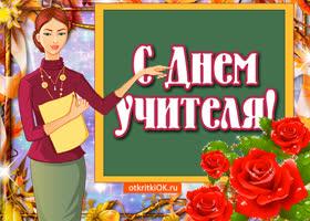 Картинка с праздником день учителя