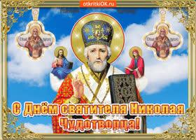 Картинка с праздником дня святителя николая чудотворца