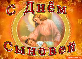 Открытка с праздником дня сыновей поздравляю