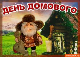 Картинка с праздником домового