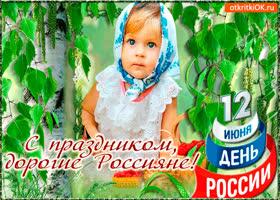 Открытка с праздником, дорогие россияне