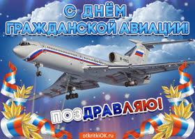 Открытка с праздником гражданской авиации