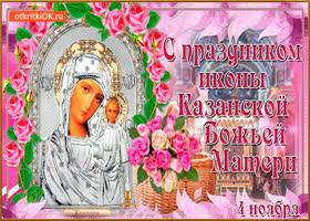 Открытка с праздником иконы казанской божьей матери! 4 ноября