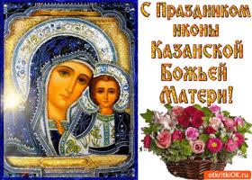 Картинка с праздником иконы казанской божьей матери! поздравляю!