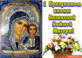 Открытка с праздником иконы казанской божией матери!