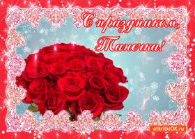 Картинка с праздником имени татьяны