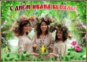 Картинка с праздником ивана купалы поздравляю вас друзья