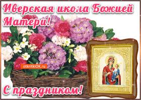 Картинка с праздником иверской иконы божией матери